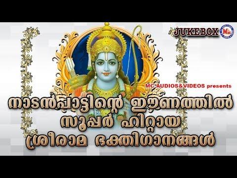 നാടൻപാട്ടിൻ്റെ ഈണത്തിൽ സൂപ്പർഹിറ്റായ ശ്രീരാമ ഗീതങ്ങൾ | Hindu Devotional Songs Malayalam
