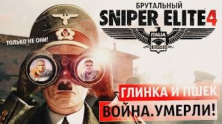 ЭЛИТА ВЕРНУЛАСЬ  Брутальный Sniper Elite 4 1