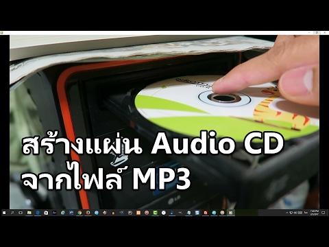 วิธีสร้างแผ่น Audio cd จากไฟล์ mp3  ด้วย nero burning rom