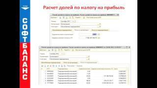 Налог на прибыль обособленного подразделения в 1С:УПП 8