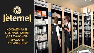 Косметика и оборудование для салонов красоты в Челябинске(, 2013-12-25T05:35:32.000Z)