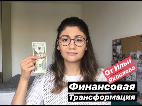ФИНАНСОВАЯ ТРАНСФОРМАЦИЯ С ИЛЬЕЙ ЯКОВЛЕВЫМ | МОЙ ОТЗЫВ