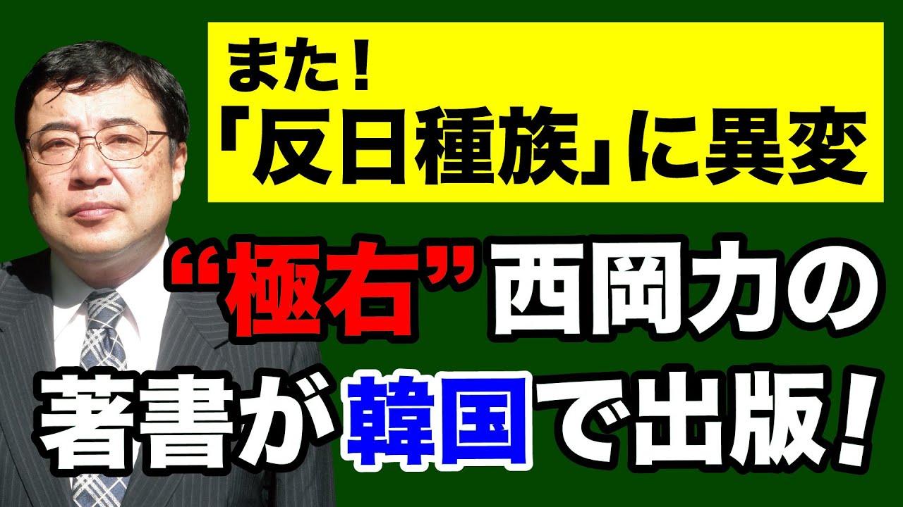 """【西岡力】""""極右""""と呼ばれる私の著書が、韓国で出版された!【WiLL増刊号#546】"""