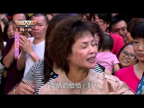 綜藝大集合20160103 台中 太平 / 宜蘭 蘇澳
