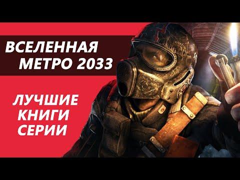 Вселенная Метро 2033 обзор книг | Что почитать?