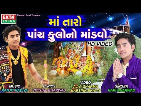 Hari Bharwad    Maa Taro Paanch Phoolo No Mandvo    HD Video    New Devotional Song
