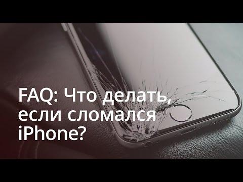 Видео Ремонт айфонов сервис в москве