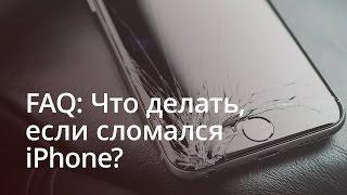 FAQ: Что делать, если сломался iPhone?