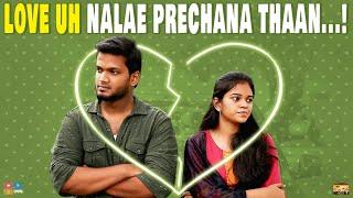 Breakup | Love Uh Nalae Preachana Thaan…!!! | StayHome Create Withme | Narikootam |Tamada Media