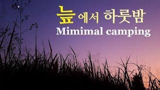 미니멀캠핑 천년기념물 우포늪 1만원유스호스텔