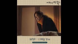 [어쩌다 가족 OST Part.6] KOYO(코요) - I Miss You|Somehow Family OST