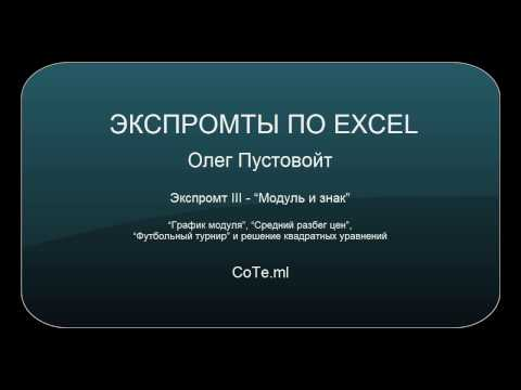Олег Пустовойт, Экспромты по Excel  - Экспромт 3 - Модуль и знак