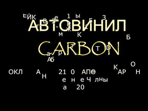 автовинил,ваз 2110, КАПОТ 3d КАРБОН,челны