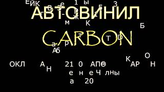 автовинил,ваз 2110, КАПОТ 3d КАРБОН,челны(оклейка капота 2110 от АВТОВИНИЛ - CARBON Набережные Челны#карбон#авто винил#пленка#винил#шумка#панорама#брендир..., 2015-03-04T18:20:41.000Z)