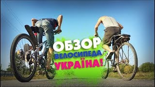 ОБЗОР ВЕЛОСИПЕДА (УКРАЇНА)