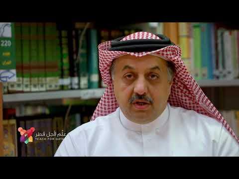 حملة كن معلماً - الحلقة الأولى:  سعادة الدكتور خالد العطية