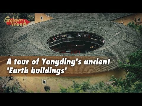 Live: A tour of Yongding's ancient 'Earth buildings' CGTN 带你探访福建土楼