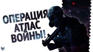 Новая операция 'Атлас войны' в Warface!!!Оружие,задания, скины и ачивки!!! Летняя охота Варфейс!