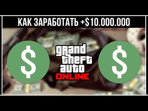 КАК ЗАРАБОТАТЬ +$10.000.000 В GTA 5 ONLINE