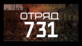 Отряд 731   Прямая речь Романа Железнова