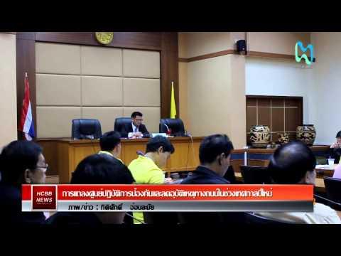 HCBB RATCHABURI NEWS | การแถลงศูนย์ปฏิบัติการป้องกันและลดอุบัติเหตุทางถนนช่วงเทศกาลปีใหม่ 2558