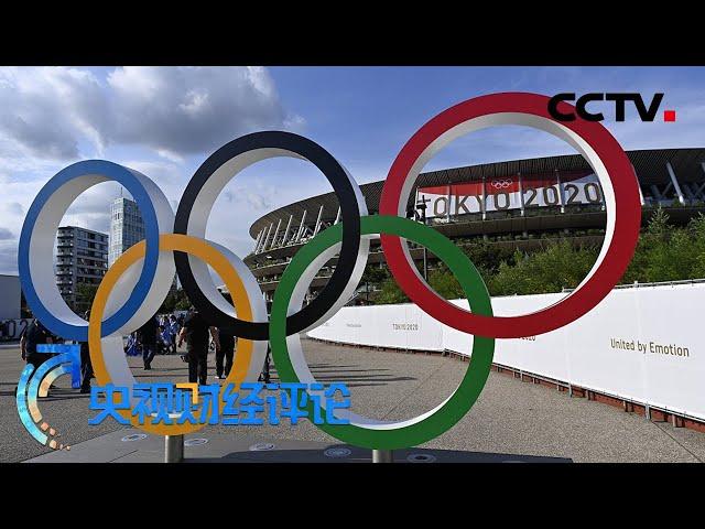 奥运今日开幕 东京如何闯关?「央视财经评论」20210723 | CCTV财经