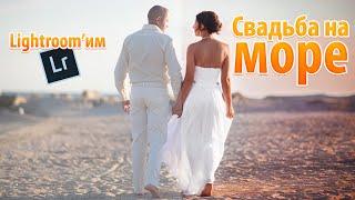 Lightroom'им - выпуск 1. Обработка фотографии свадьбы на море.