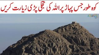 Koh e Toor ki Ziarat Kerain | Sinai Mountain | Hashtag