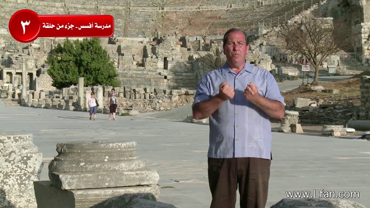 03 ماذا نتعلم من خطبة الرسول بولس الأخيرة لقسوس أفسس