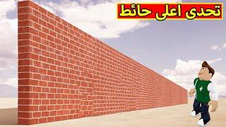 تحدى اعلى مكان حائط فى لعبة roblox !! 🧱😲
