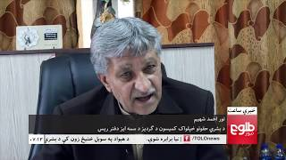 LEMAR NEWS 12 January 2019 /۱۳۹۷ د لمر خبرونه د مرغومي ۲۲ نیته