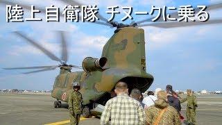 明野駐屯地で行われたCH-47Jの地上滑走体験の様子です。