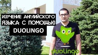 Изучение английского языка Duolingo личный рекорд