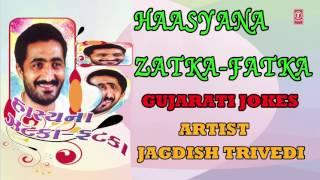 Download Haasyana Zataka Fataka - Jokes Gujarati - By Hasya Samrat Jagdish Trivedi MP3 song and Music Video