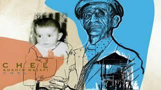 Shahin Najafi - Chel (Album Chel) چل - آلبوم چل شاهین نجفی