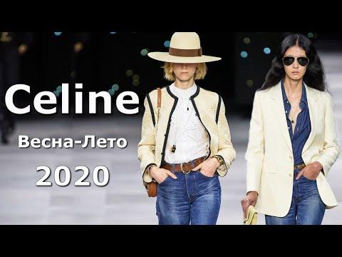 Celine весна-лето 2020 ( Мода в Париже ) Одежда и аксессуары