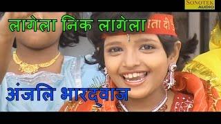 Download Hindi Video Songs - Lagela Nik Lagela || लागेला निक लागेला || anjali bhardwaj bhakti song || Devi Geet