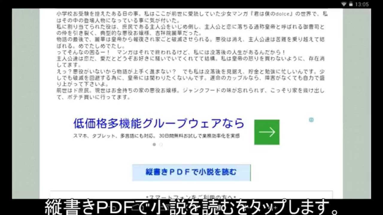 なろう pdf 変換
