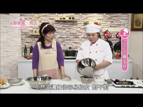 厨娘香Q秀:法式千层蛋糕(烘焙时间_黄金比例)