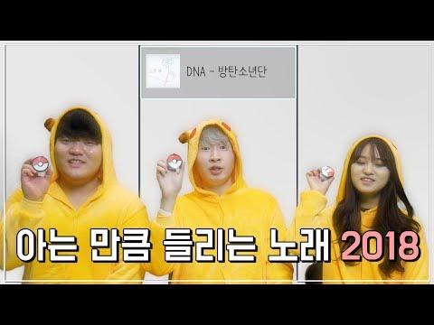 아는 만큼 들리는 노래 2018 (The Best 31 K-pop Songs