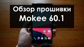 Обзор прошивки Mokee 60.1 | OnePlus One