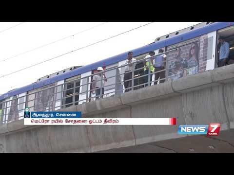 Alandur-Airport Metro train test drive | News7 Tamil