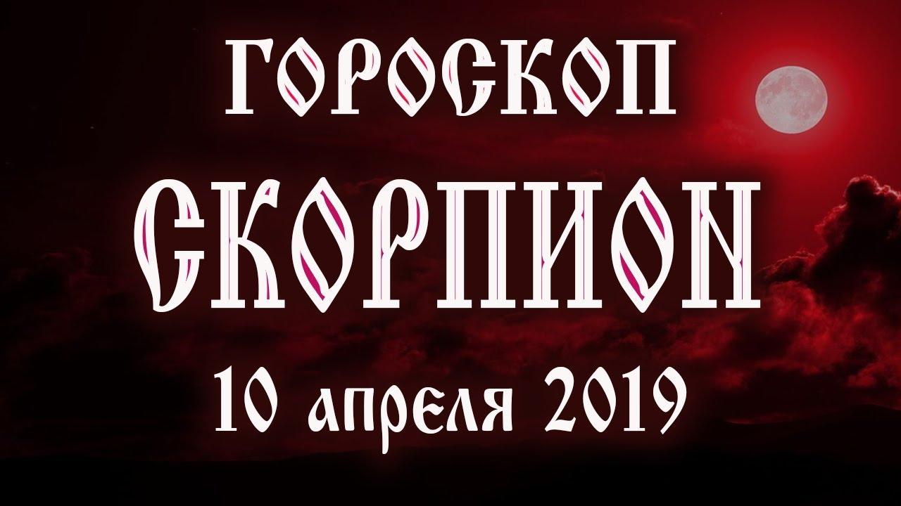 Гороскоп на сегодня 10 апреля 2019 года Скорпион ♏ Полнолуние через 10 дней