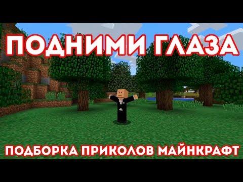 Лучшие Приколы Майнкрафт - Приколы Майнкрафт Машинима // Подними глаза //