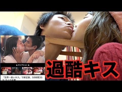 【ギネス記録】58時間キスに挑戦してみた!!