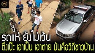 #รถแห่ ยังไม่เว้น