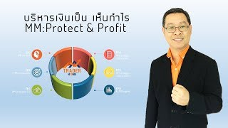 Forex สอน เทรด : 999 - MM : Protect & Profit