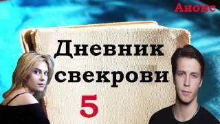 Дневник Свекрови 5 серия.Анонс