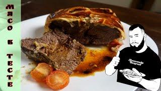 Мясо в тесте в духовке │ Веллингтон │ Говядина в тесте !