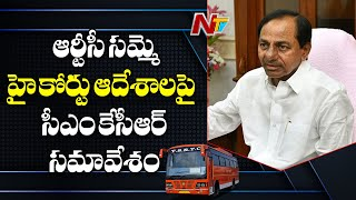 Telangana Govt Receives Court Copy On RTC Strike, KCR To Hold Meeting Shortly || NTV